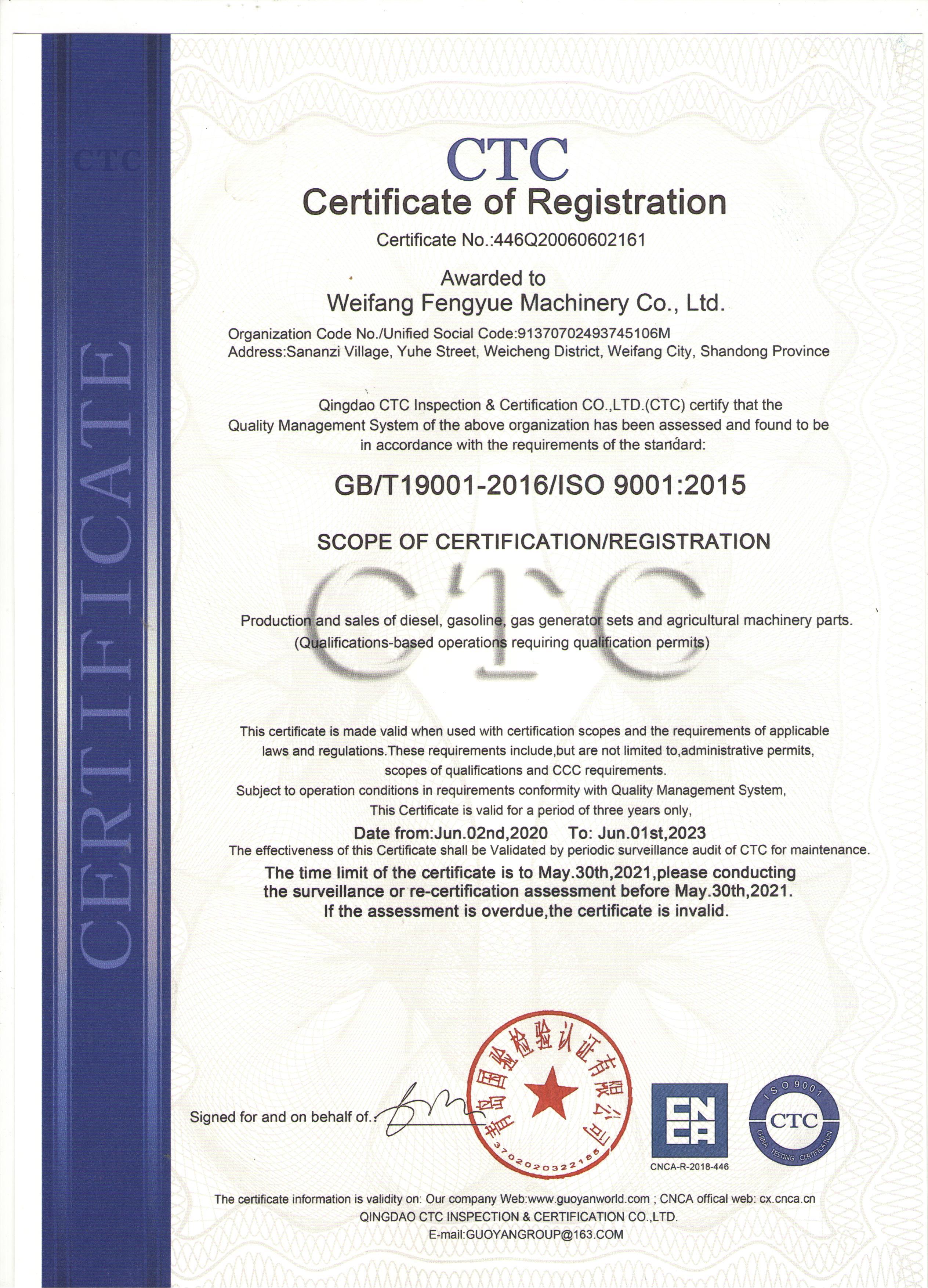 ISO:9001认证(英文).jpg